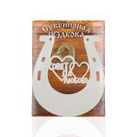Подкова металл «Совет да любовь» 135х123
